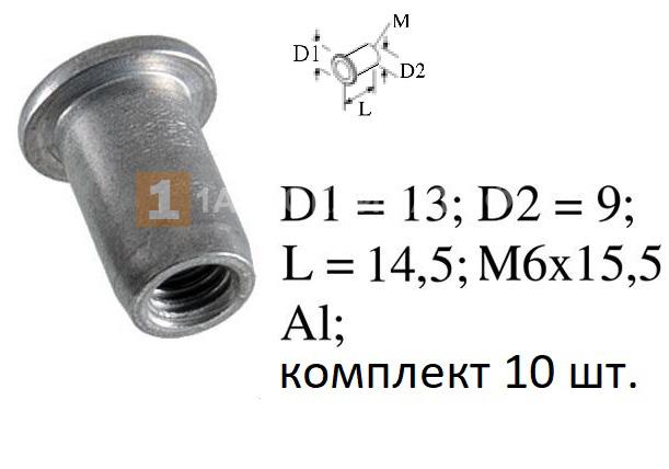 Гайка закладная М6 Ø9 мм упаковка 10 шт.