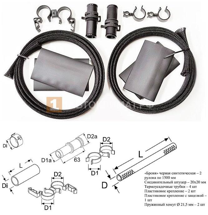 Комплект защиты жидкостных шлангов от перетирания